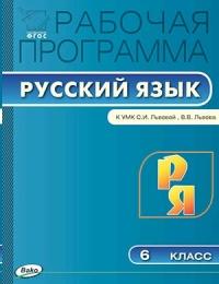Русский язык 6 кл. Рабочая программа к УМК Львовой